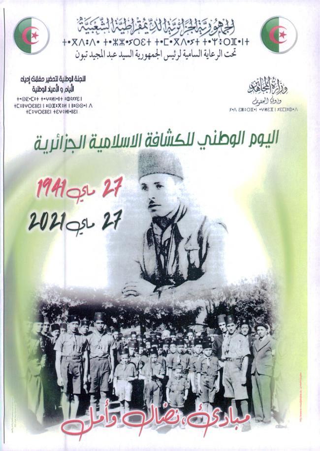 JOURNEE NATIONALE DES SCOUTS MUSULMANS ALGERIANS 27 MAI 2021